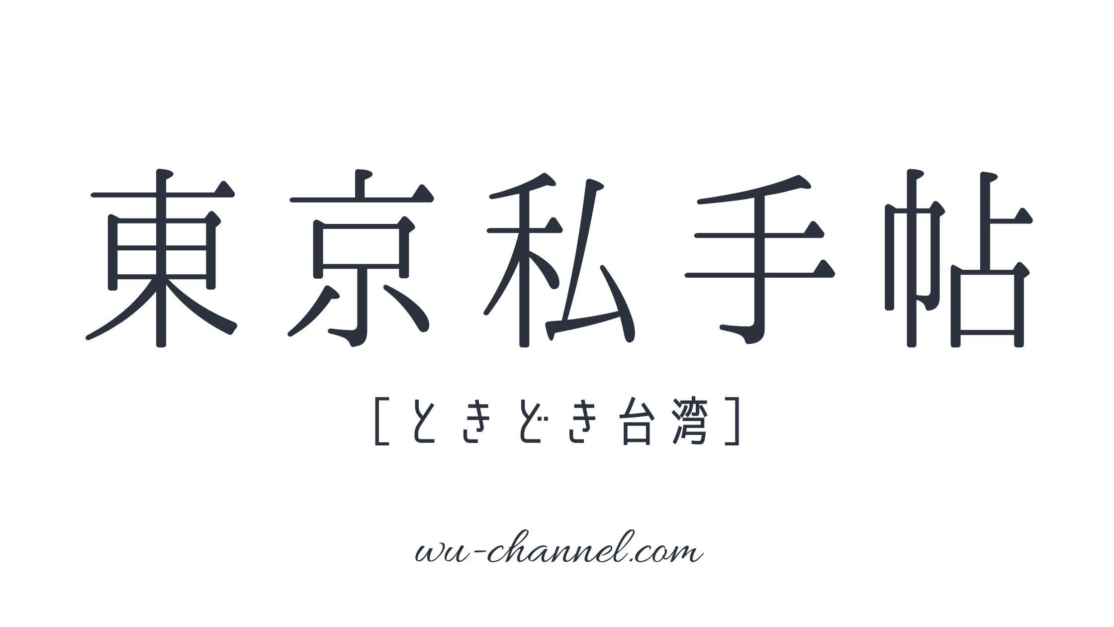 wu-channel 東京私手帖